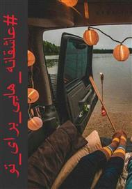 دانلود کتاب عاشقانه هایی برای تو