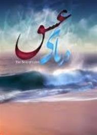 دانلود کتاب شعر دریای عشق