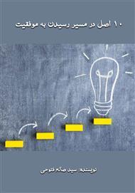 دانلود کتاب 10 اصل در مسیر رسیدن به موفقیت