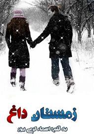 دانلود کتاب رمان زمستان داغ