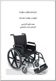 دانلود کتاب معلولیت و موفقیت - جلد اول