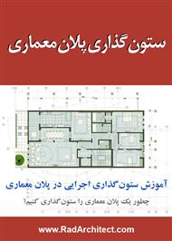 دانلود کتاب آموزش ستون گذاری پلان معماری