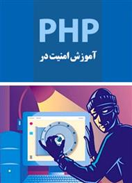دانلود کتاب آموزش امنیت در PHP