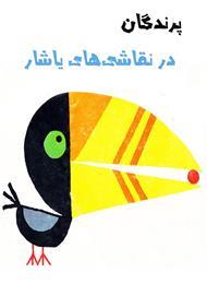 دانلود کتاب پرندگان در نقاشیهای یاشار