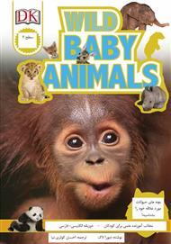 دانلود کتاب بچههای حیوانات وحشی