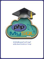دانلود کتاب آموزش آسان و کاربردی php و mysql