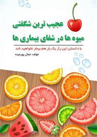 دانلود کتاب عجیب ترین معجزه میوه ها در شفای بیماری ها