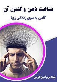 دانلود کتاب شناخت ذهن و کنترل آن
