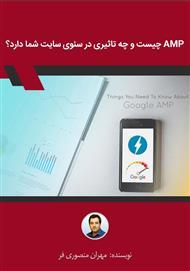 دانلود کتاب AMP چیست و چه تاثیری در سئوی سایت شما دارد؟