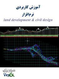 دانلود کتاب آموزش کاربردی نرم افزار لند - land development and civil design