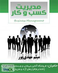 دانلود کتاب مدیریت کسب و کار