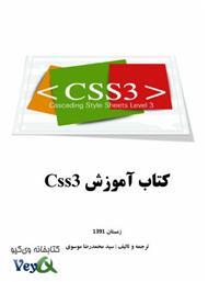 دانلود کتاب آموزش CSS 3