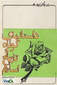 دانلود کتاب داستانهای کوتاه از تاریخ اسلام