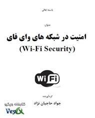 دانلود کتاب امنیت در شبکه های وای فای - Wi-Fi Security