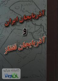 دانلود کتاب آذربایجان ایران و آذربایجان قفقاز