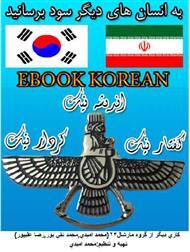 دانلود کتاب Ebook Korean