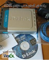 دانلود کتاب راهنمای آسان نصب مودم ADSL و تنظیمات لازم