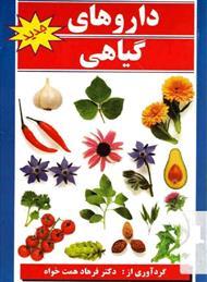 دانلود کتاب داروهای گیاهی