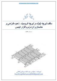 دانلود کتاب طراحی سقفهای تیرچهای