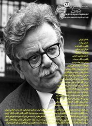 دانلود ماهنامه ادبیات داستانی چوک - شماره 78