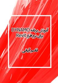 دانلود کتاب آموزش برنامه DYNAMO برای نرم افزار Revit