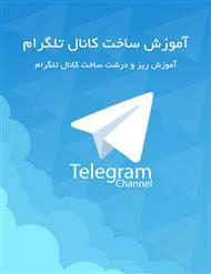 دانلود کتاب آموزش ساخت کانال تلگرام و ناگفته های تلگرام