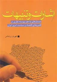 دانلود کتاب اشارات و تنبیهات: جستارهای به هم پیوسته نظری در قلمروهای اقتصادی سیاست امروز ایران