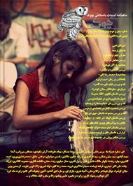 دانلود ماهنامه ادبیات داستانی چوک - شماره 42
