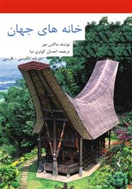 دانلود کتاب خانههای جهان