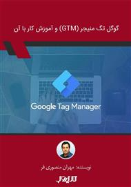 دانلود کتاب گوگل تگ منیجر (GTM) و آموزش کار با آن