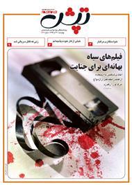 دانلود ضمیمه تپش روزنامه جام جم - شماره 577