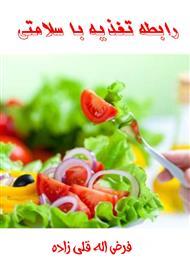 دانلود کتاب رابطه سلامتی با تغذیه