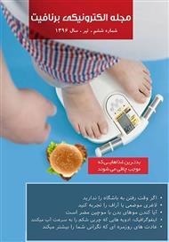 دانلود مجله تغذیه و زیبایی برنافیت - شماره 6