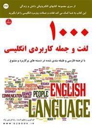 دانلود کتاب لغت و جمله کاربردی انگلیسی!