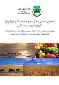 دانلود کتاب کاهش عوامل مخرب کوتاه مدت آب و هوایی از طریق تغییر رژیم غذایی