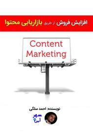 دانلود کتاب افزایش فروش از طریق بازاریابی محتوا