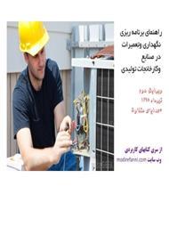 دانلود کتاب راهنمای برنامه ریزی نگهداری و تعمیرات در صنایع و کارخانجات تولیدی