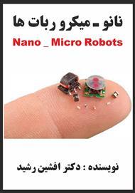 دانلود کتاب نانو - میکرو رباتها