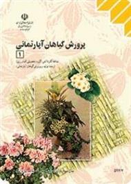 دانلود کتاب پرورش گیاهان آپارتمانی 1