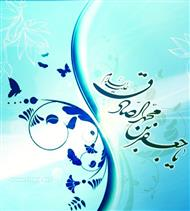 دانلود کتاب شمیم صادق آل محمد علیه السلام