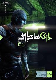 دانلود مجله بازی های پارسی - شماره 3