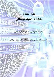 دانلود کتاب SSL امنیت دیجیتالی