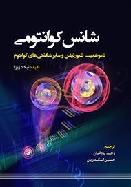 دانلود کتاب شانس کوانتومی، ناموضِعیت، تلپورتیشن و سایر شگفتیهای کوانتوم