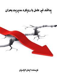 دانلود کتاب پدافند غیر عامل با رویکرد مدیریت بحران