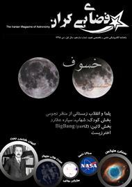 دانلود ماهنامه الکترونیکی نجومی فضای بیکران - شماره 11