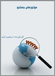 دانلود کتاب موتورهای جستجو