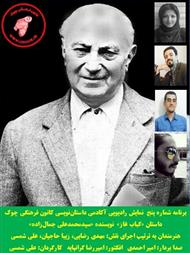 دانلود نمایش رادیویی داستان کباب غاز