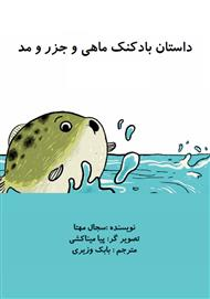 دانلود کتاب داستان بادکنک ماهی و جزر و مد