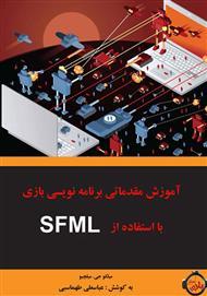 دانلود کتاب آموزش مقدماتی برنامه نویسی بازی با استفاده از SFML