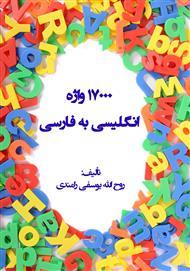 دانلود کتاب 17000 واژه انگلیسی به فارسی